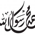 نقوشات إسلامية1 Size:21.20 Kb Dim: 500 x 395