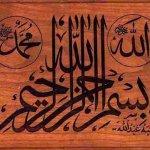 بسم الله الرحمن الرحيم Size:87.20 Kb Dim: 600 x 426