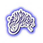 بسم الله الرحمن الرحيم Size:17.40 Kb Dim: 350 x 340