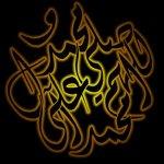 صلى الله على محمد Size:24.90 Kb Dim: 500 x 381