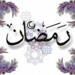 رمضان Size:21.70 Kb Dim: 450 x 360