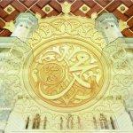 محمد رسول الله Size:141.90 Kb Dim: 800 x 600