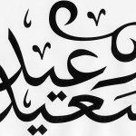 عيد سعيد Size:138.00 Kb Dim: 714 x 501