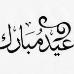 عيد مبارك Size:116.00 Kb Dim: 742 x 561