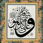 نقوشات اسلامية Size:48.10 Kb Dim: 450 x 505