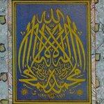 نقوشات اسلامية Size:49.20 Kb Dim: 450 x 578