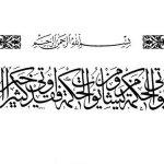 نقوشات إسلامية4 Size:23.40 Kb Dim: 500 x 375