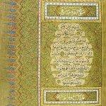 منوعات إسلامية1 Size:72.90 Kb Dim: 473 x 794