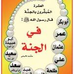 3ashra