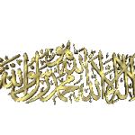 محمد رسول الله1