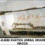 قبر أم المؤمنين خديجة زوج الر1