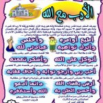 آداب إسلامية1
