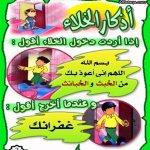 آداب إسلامية3