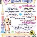 آداب إسلامية12