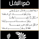 منوعات إسلامية4