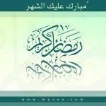 شهر رمضان Size:29.20 Kb Dim: 600 x 425