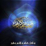 شهر رمضان Size:230.30 Kb Dim: 600 x 500
