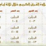 طرق ختم القرآن1