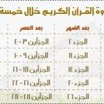 صور ختم القرآن1