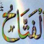 أسماء الله الحسنى4
