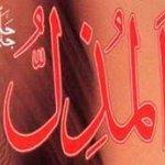 أسماء الله الحسنى11