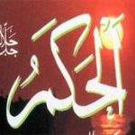 أسماء الله الحسنى14