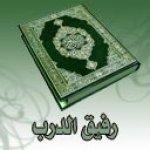 منوعات إسلامية1 Size:4.80 Kb Dim: 128 x 128