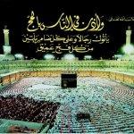 سورة قرآنية1 Size:174.00 Kb Dim: 800 x 600