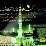 سورة قرآنية5 Size:121.20 Kb Dim: 800 x 600