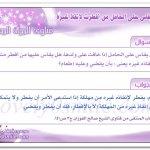 منوعات إسلامية7 Size:57.30 Kb Dim: 592 x 447