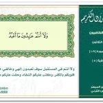 منوعات إسلامية8