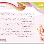 منوعات إسلامية14