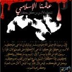 عالمنا الإسلامي
