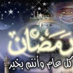 رمضان جاء Size:33.60 Kb Dim: 472 x 318