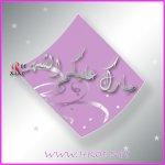 بطاقة رمضانية Size:41.40 Kb Dim: 500 x 500