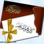 رمضان كريم2 Size:26.80 Kb Dim: 412 x 379