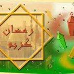 بطاقات شهر رمضان6 Size:8.80 Kb Dim: 417 x 265