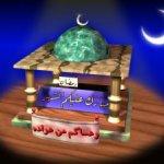 بطاقات شهر رمضان2 Size:14.80 Kb Dim: 300 x 225