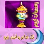 بطاقات شهر رمضان7 Size:50.40 Kb Dim: 300 x 350