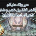 بطاقات شهر رمضان12 Size:72.40 Kb Dim: 400 x 300