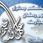 بطاقات شهر رمضان15 Size:71.70 Kb Dim: 350 x 263