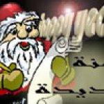 بطاقات السنة الميلادية الجديدة3 Size:16.20 Kb Dim: 150 x 100