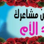 عيد الأم1 Size:61.30 Kb Dim: 653 x 147