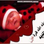 بطاقات المولود الجديد5