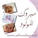 بطاقات المولود الجديد11