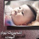 بطاقات المولود الجديد14