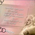 بطاقات المولود الجديد15