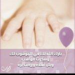 بطاقات المولود الجديد13