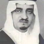 الملك فهد بن عبدالعزيز
