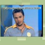 أحمد الشريف